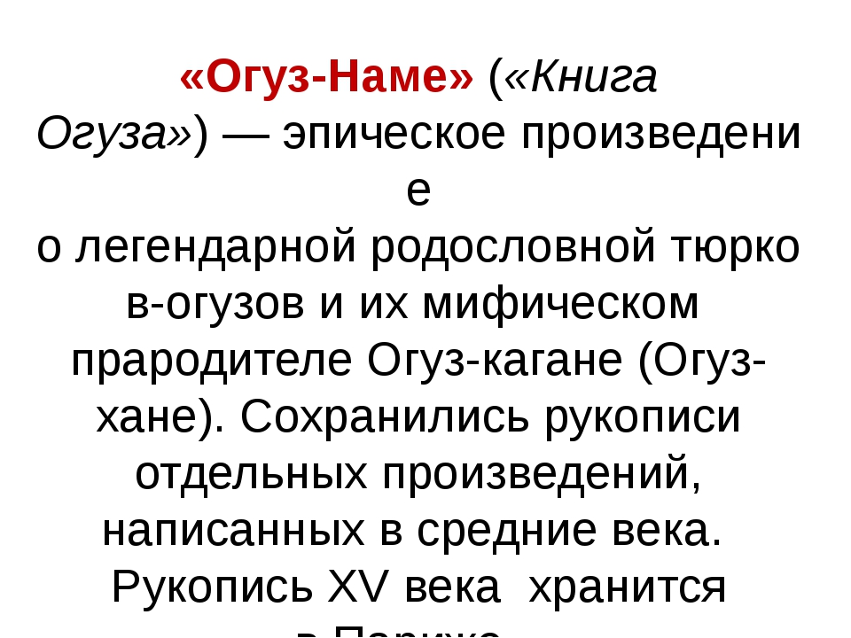 «Огуз-Наме»(«Книга Огуза»)—эпическоепроизведение олегендарнойродословно...