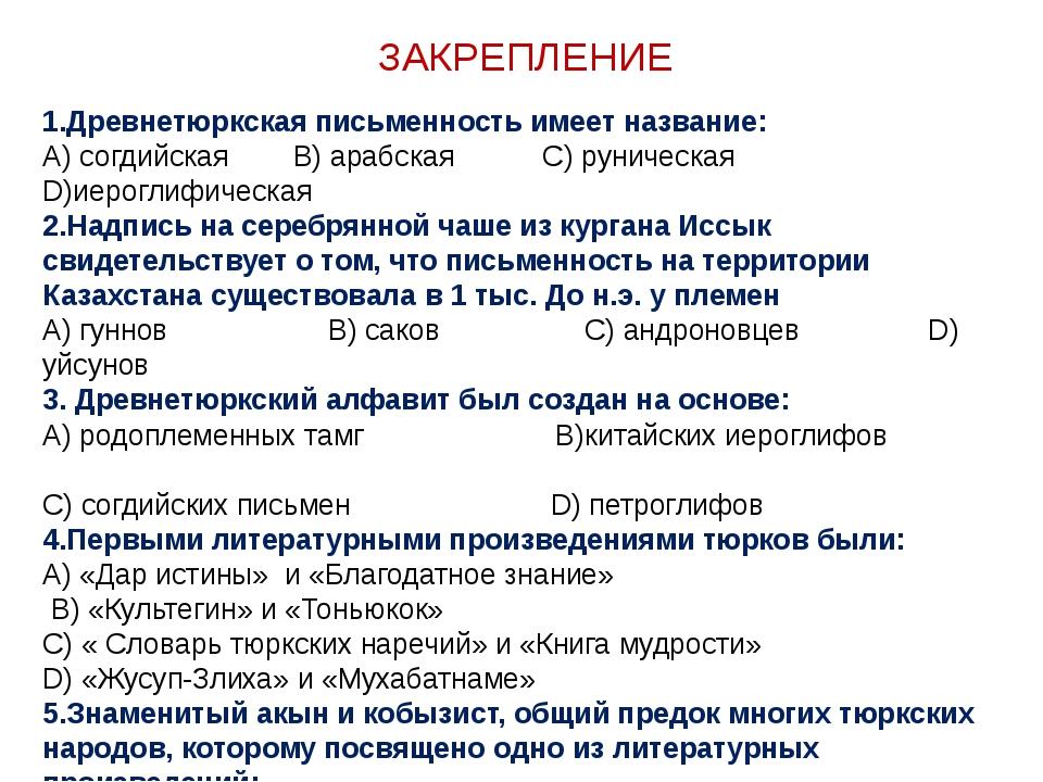 1.Древнетюркская письменность имеет название: А) согдийская В) арабская С) ру...