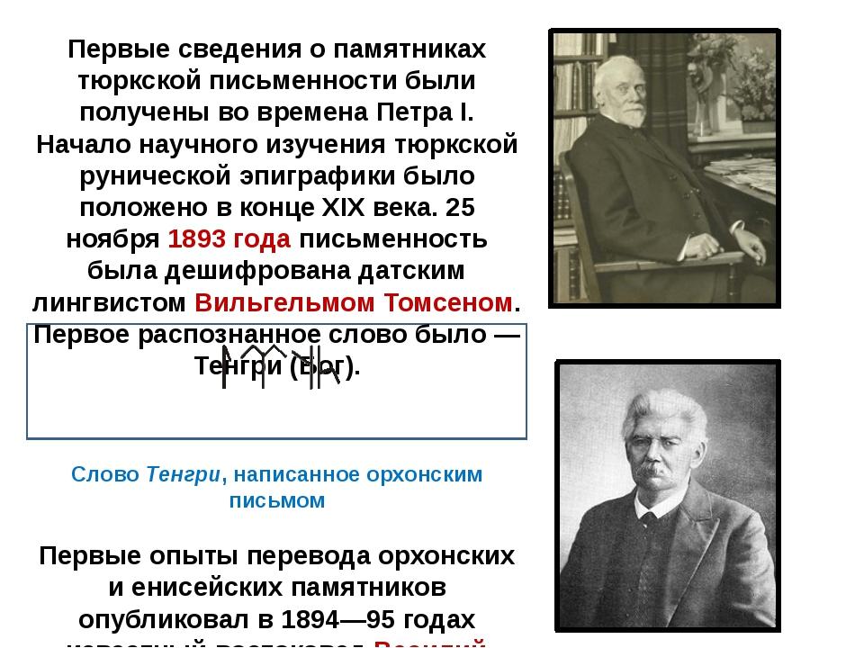 Первые сведения о памятниках тюркской письменности были получены во времена...