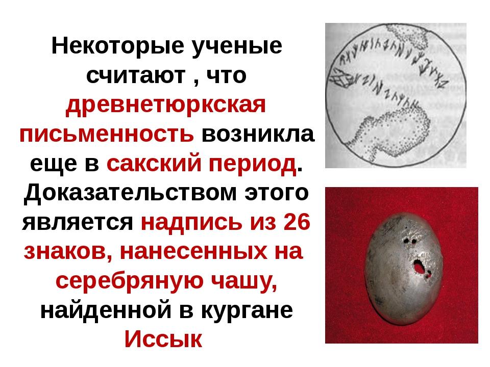 Некоторые ученые считают , что древнетюркская письменность возникла еще в са...