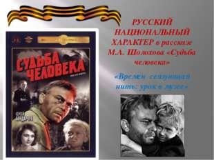 РУССКИЙ НАЦИОНАЛЬНЫЙ ХАРАКТЕР в рассказе М.А. Шолохова «Судьба человека» «Вр