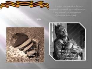 Состав хлеба: Лебеда – 150 г Отруби – 150 Вода – 100 г … В этом поединке поб