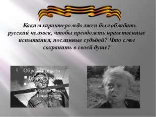 Каким характером должен был обладать русский человек, чтобы преодолеть нравс