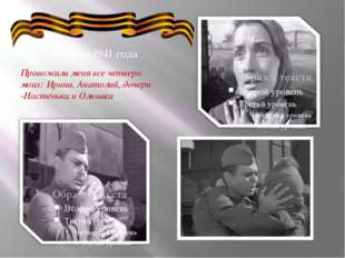 22 июня 1941 года Провожали меня все четверо моих: Ирина, Анатолий, дочери -