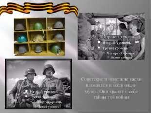 Советские и немецкие каски находятся в экспозиции музея. Они хранят в себе т