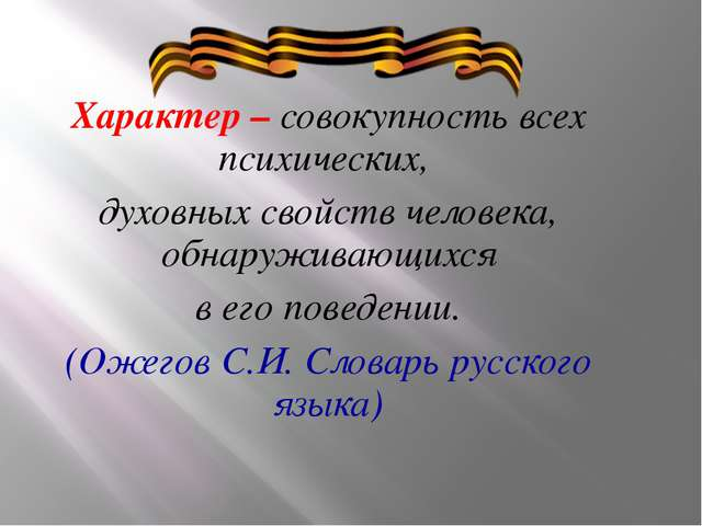 Характер – совокупность всех психических, духовных свойств человека, обнаруж...