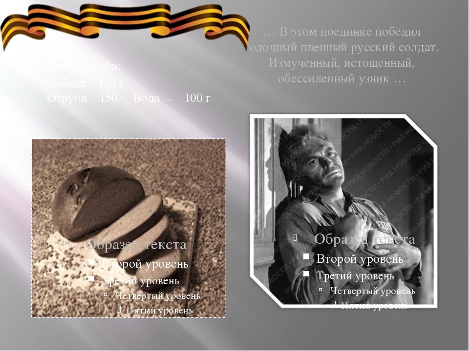 Состав хлеба: Лебеда – 150 г Отруби – 150 Вода – 100 г … В этом поединке поб...