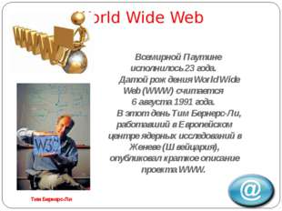 World Wide Web Всемирной Паутине исполнилось 23 года. Датой рождения World Wi
