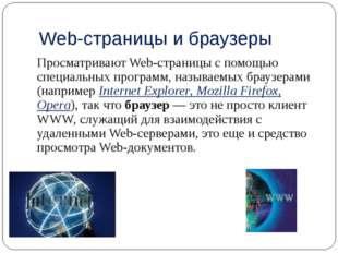 Web-страницы и браузеры Просматривают Web-страницы с помощью специальных прог