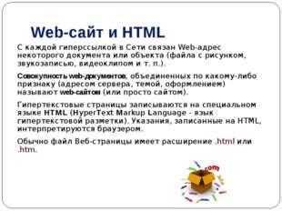 Web-сайт и HTML С каждой гиперссылкой в Сети связан Web-адрес некоторого доку