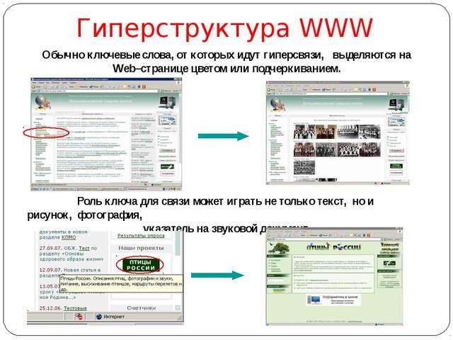 Гиперструктура WWW Роль ключа для связи может играть не только текст, но и р...