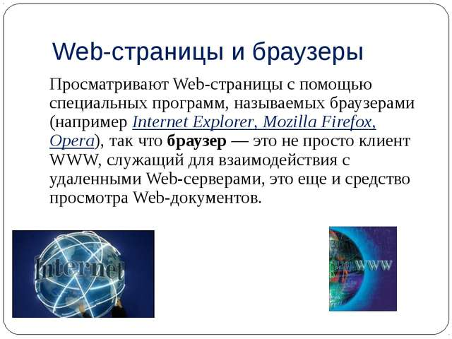 Web-страницы и браузеры Просматривают Web-страницы с помощью специальных прог...