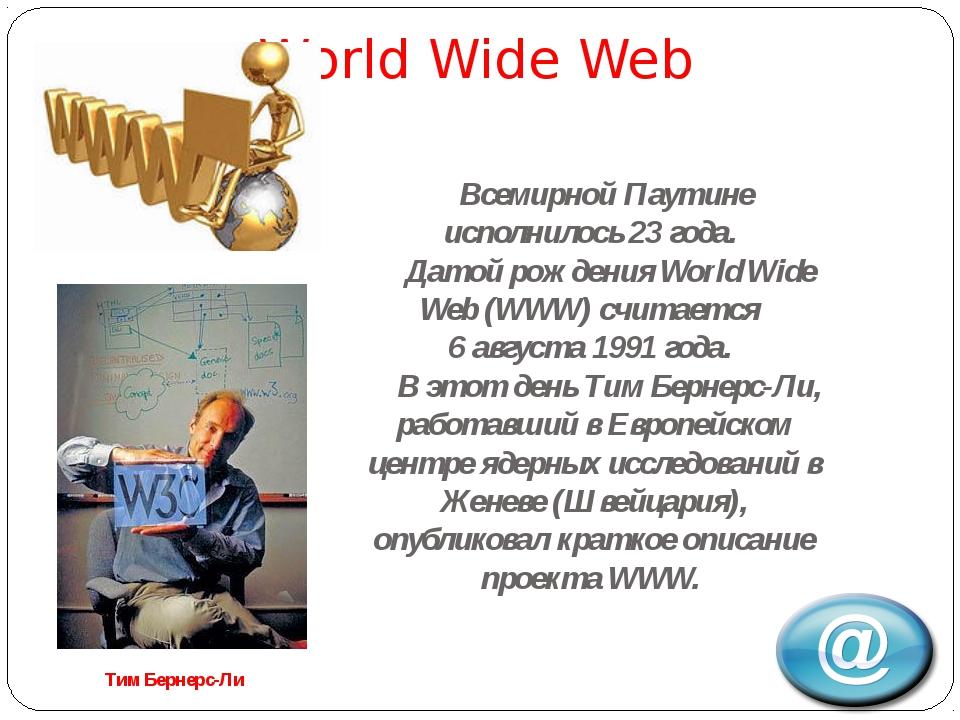 World Wide Web Всемирной Паутине исполнилось 23 года. Датой рождения World Wi...