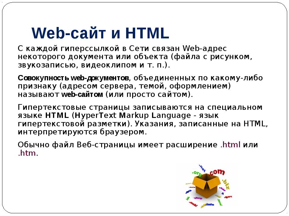 Web-сайт и HTML С каждой гиперссылкой в Сети связан Web-адрес некоторого доку...