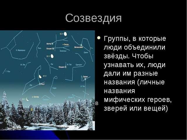 Созвездия Группы, в которые люди объединили звёзды. Чтобы узнавать их, люди д...