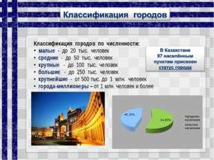 Классификация городов по численности: малые - до 20 тыс. человек средние - до