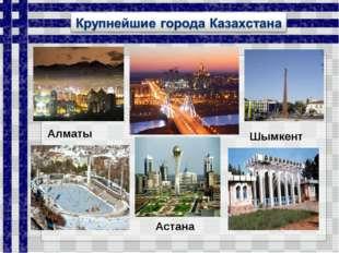 Алматы Астана Шымкент