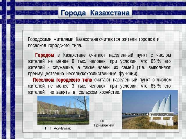 Городом в Казахстане считают населенный пункт с числом жителей не менее 8 ты...