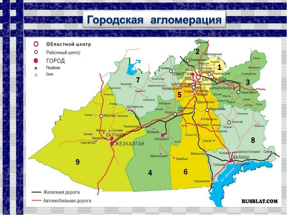 Городские агломерации - это группы близко расположенных городов, объединенных...