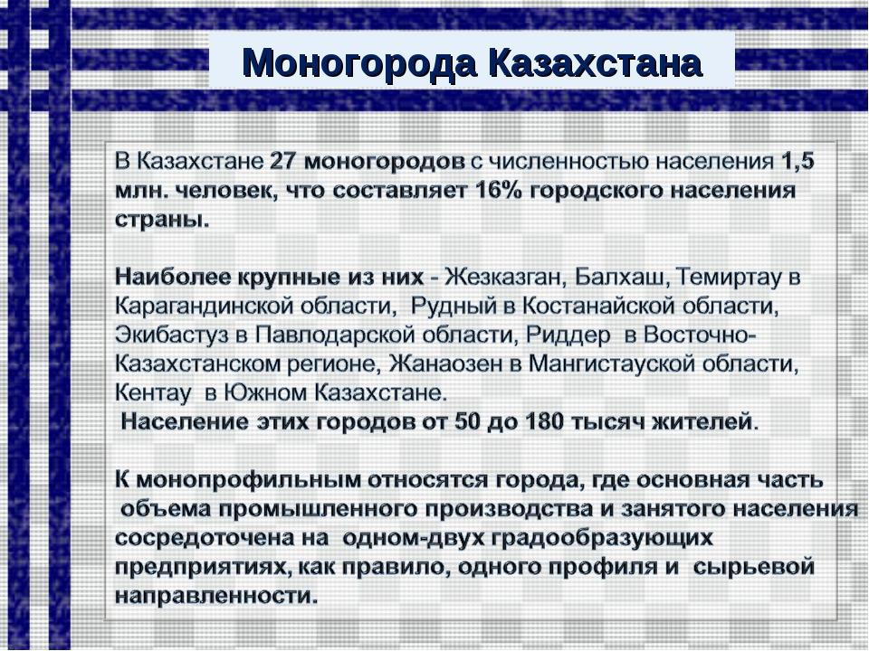 Моногорода Казахстана