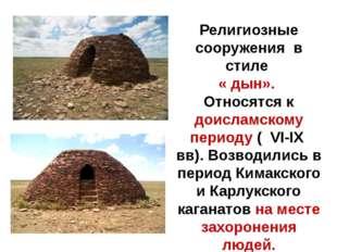Религиозные сооружения в стиле « дын». Относятся к доисламскому периоду ( VI-