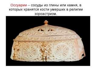 Оссуарии – сосуды из глины или камня, в которых хранятся кости умерших в рели