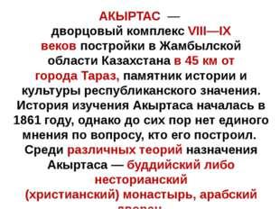 АКЫРТАС— дворцовый комплексVIII—IX вековпостройки вЖамбылской областиКа
