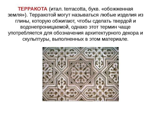 ТЕРРАКОТА(итал. terracotta, букв. «обожженная земля»). Терракотой могут назы...