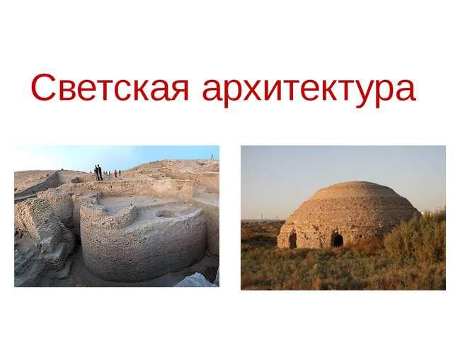 Светская архитектура
