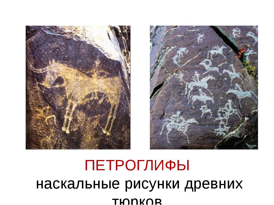 ПЕТРОГЛИФЫ наскальные рисунки древних тюрков.