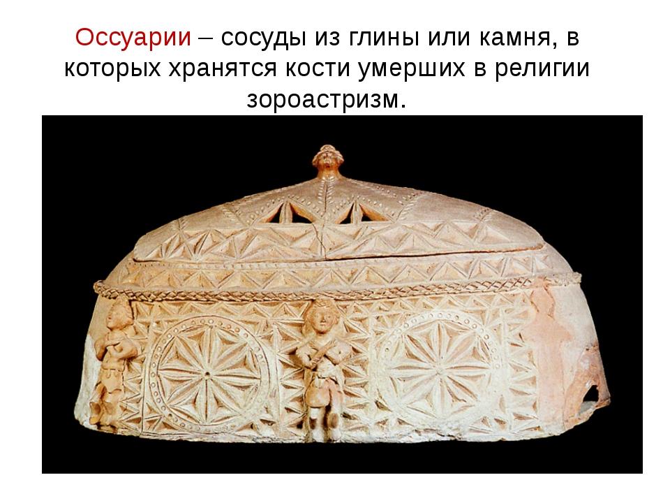 Оссуарии – сосуды из глины или камня, в которых хранятся кости умерших в рели...
