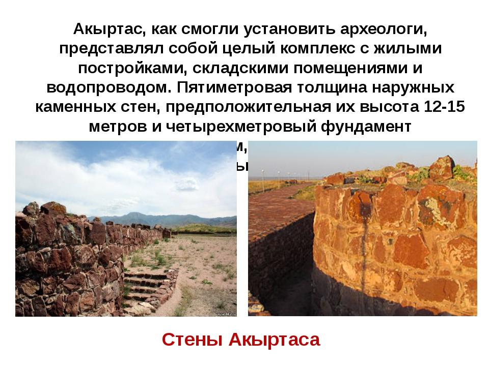 Акыртас, как смогли установить археологи, представлял собой целый комплекс с...