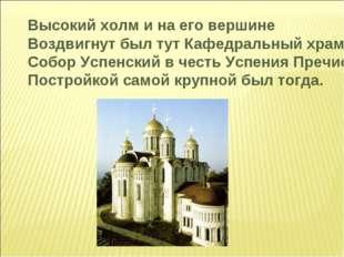 Высокий холм и на его вершине Воздвигнут был тут Кафедральный храм Собор Успе
