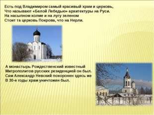 Есть под Владимиром самый красивый храм и церковь, Что называют «Белой Лебедь