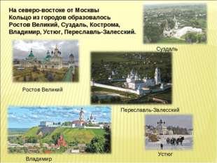 На северо-востоке от Москвы Кольцо из городов образовалось Ростов Великий, Су