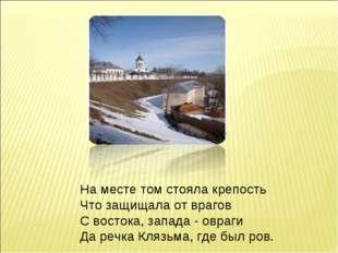 На месте том стояла крепость Что защищала от врагов С востока, запада - овра