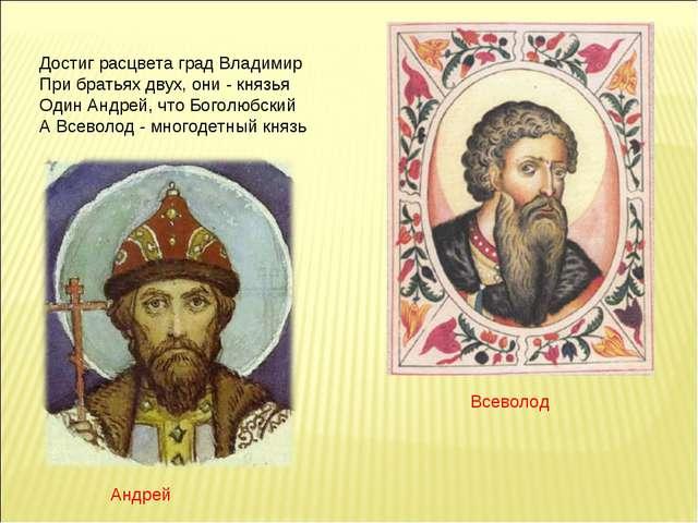 Достиг расцвета град Владимир При братьях двух, они - князья Один Андрей, чт...
