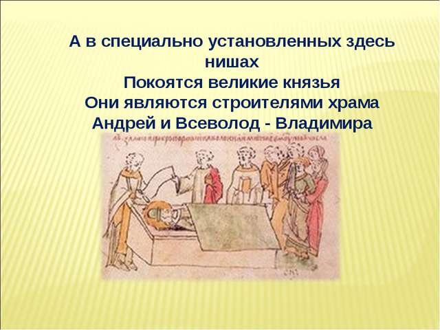 А в специально установленных здесь нишах Покоятся великие князья Они являютс...