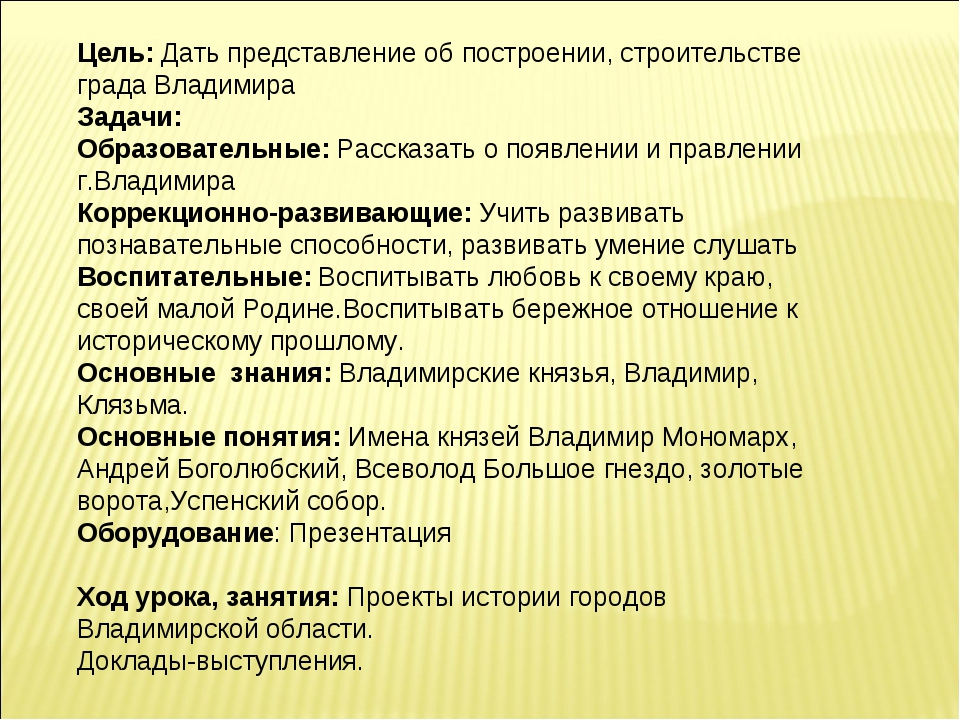 Цель: Дать представление об построении, строительстве града Владимира Задачи:...