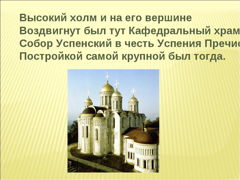 Высокий холм и на его вершине Воздвигнут был тут Кафедральный храм Собор Успе...