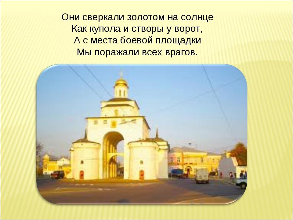 Они сверкали золотом на солнце Как купола и створы у ворот, А с места боевой...