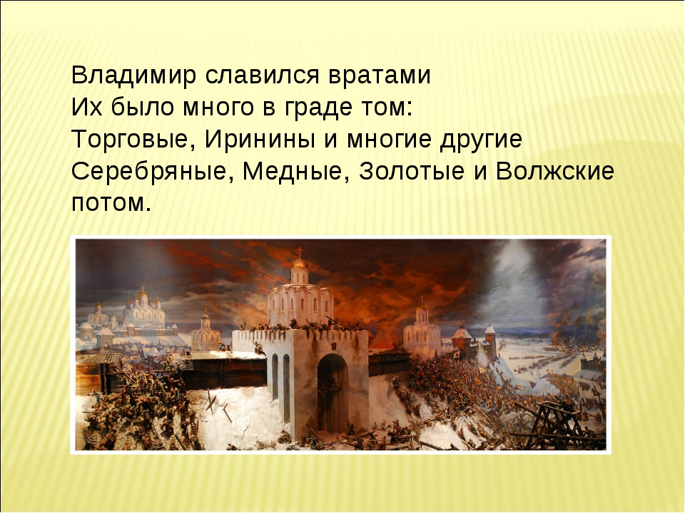 Владимир славился вратами Их было много в граде том: Торговые, Иринины и мног...
