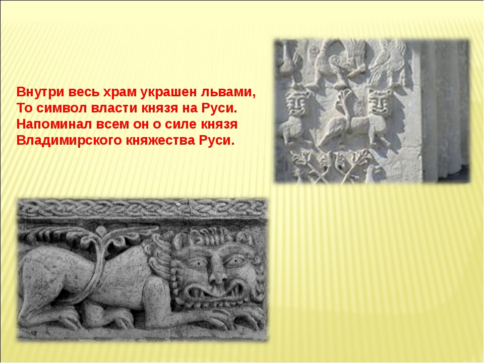 Внутри весь храм украшен львами, То символ власти князя на Руси. Напоминал в...