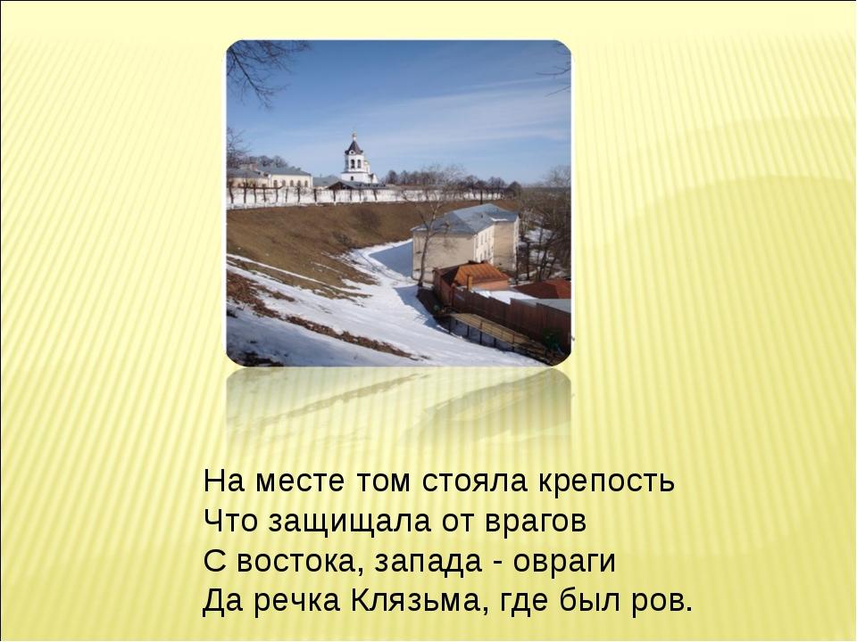На месте том стояла крепость Что защищала от врагов С востока, запада - овра...
