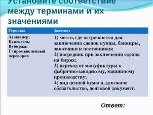 Установите соответствие между терминами и их значениями Ответ: ТерминыЗначен