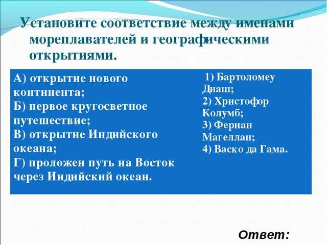 Ответ: Установите соответствие между именами мореплавателей и географическими...