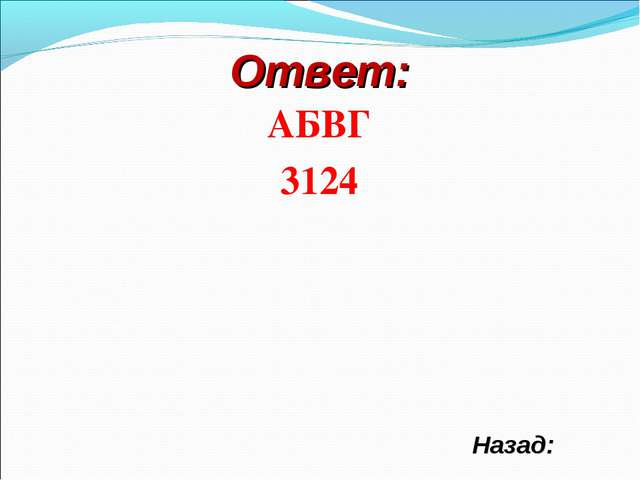 Ответ: АБВГ 3124 Назад: