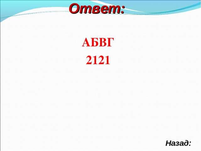 Ответ: АБВГ 2121 Назад: