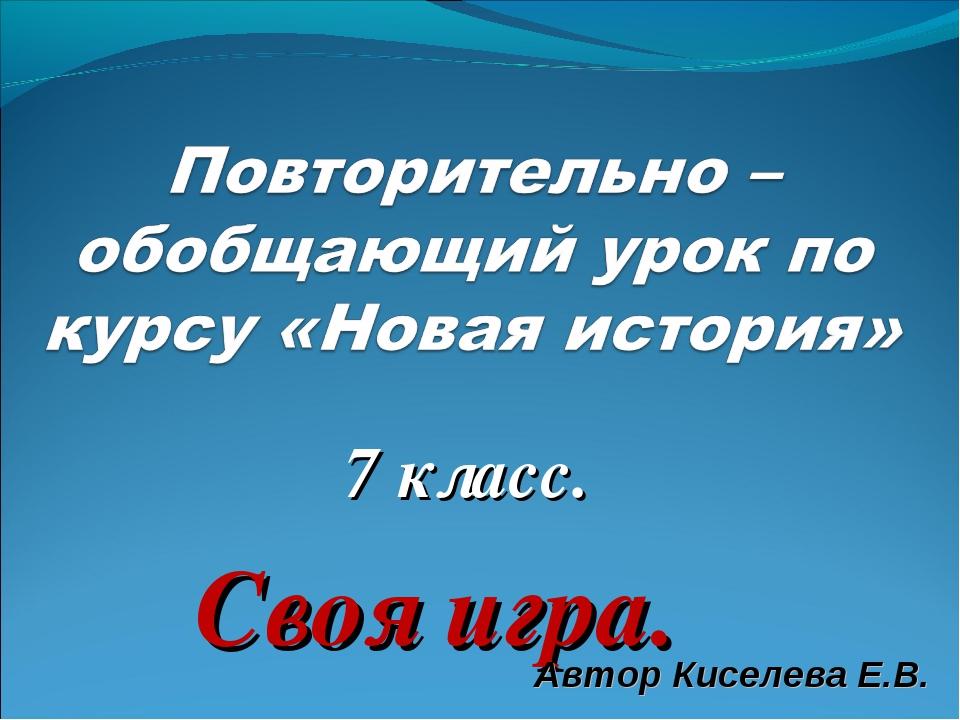 7 класс. Своя игра. Автор Киселева Е.В.
