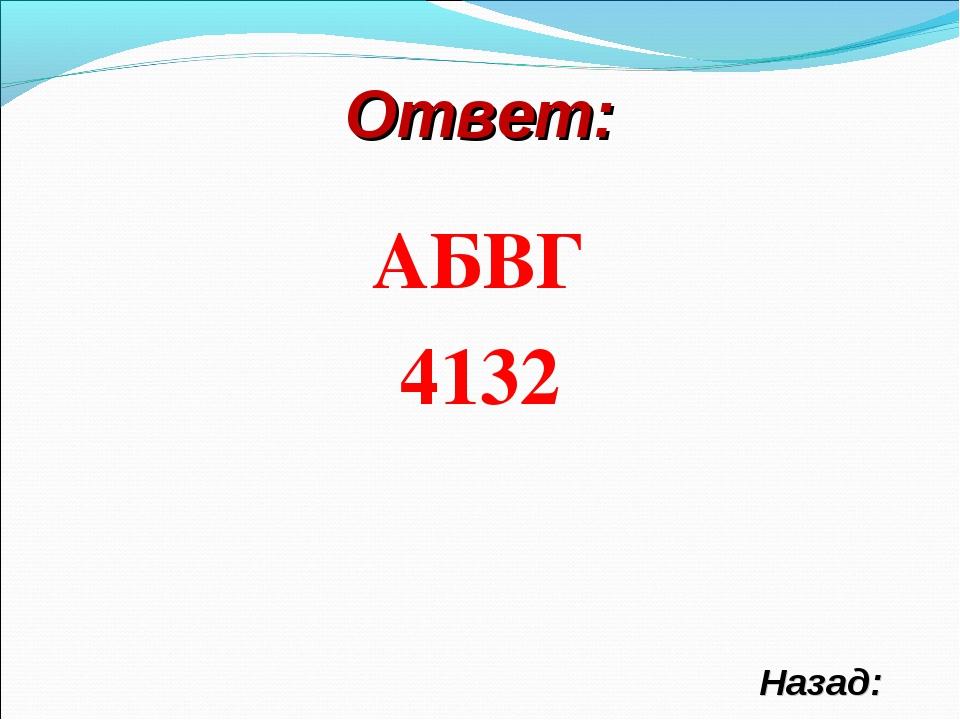 Ответ: Назад: АБВГ 4132